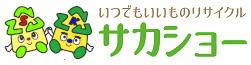 リサイクルショップなら八王子のサカショー ロゴ